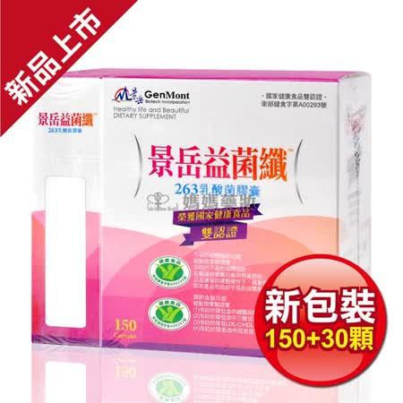 【再加碼保亦康口含錠2盒】益菌纖乳酸菌膠囊150+30粒裝 雙健康食品認證