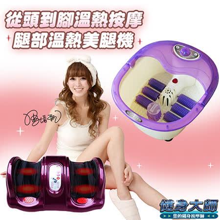 【健身大師】末梢腿部循環加強按摩機強效組-溫熱型美腿按摩機+泡腳機 -高貴紫