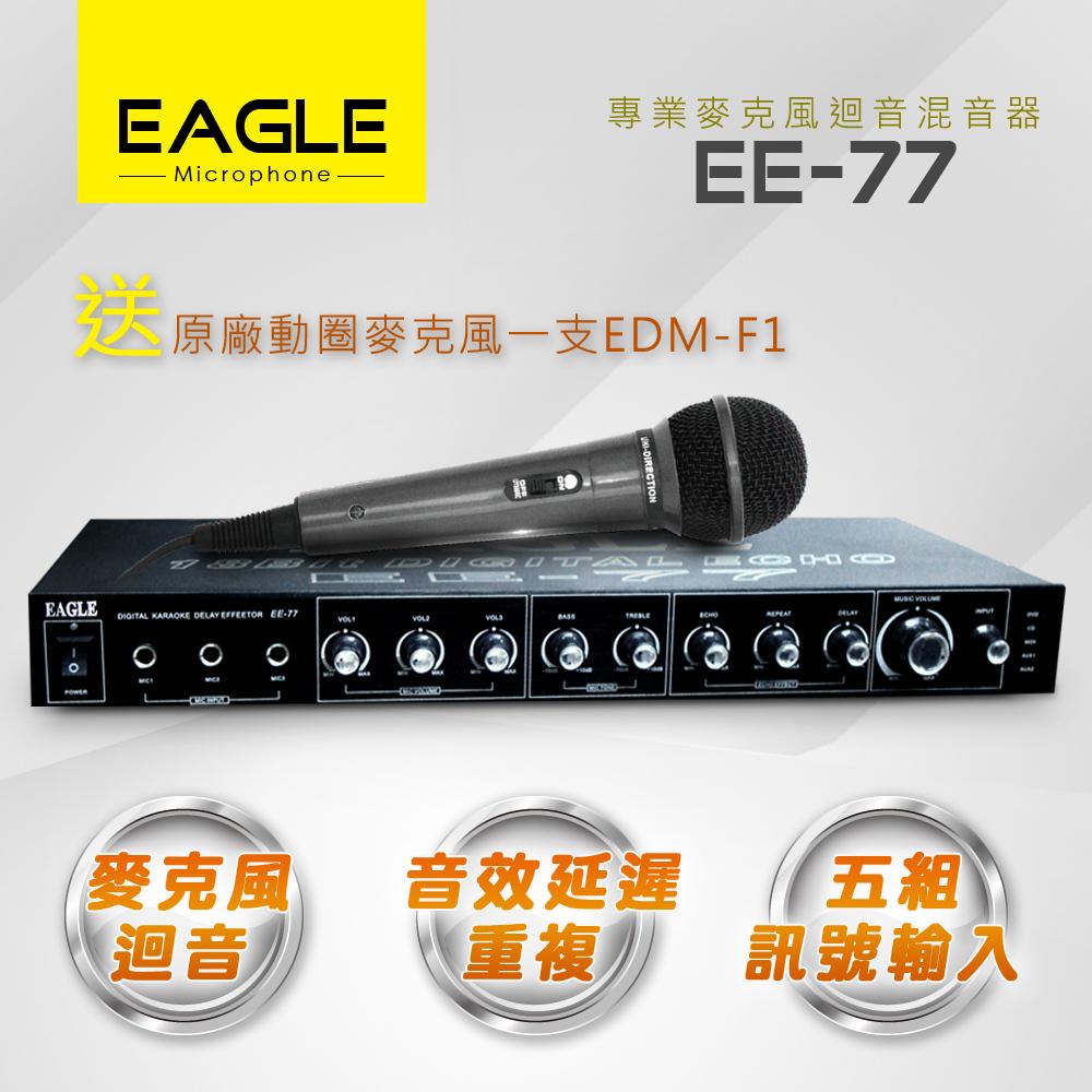~EAGLE~ 級麥克風迴音混音器 EE~77 加贈!! 動圈式 麥克風一支 送完為止