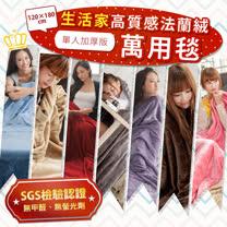 【HL 生活家】高質感法蘭絨萬用毯-單人加厚款(HL-154)