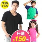 【bossini】男裝/童裝。素色純棉T 特惠組 任選2件350