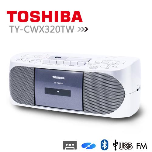 團購兩入組【TOSHIBA 日本東芝】CD/MP3/USB/卡帶 多功能手提音響 (TY-CWX320TW)