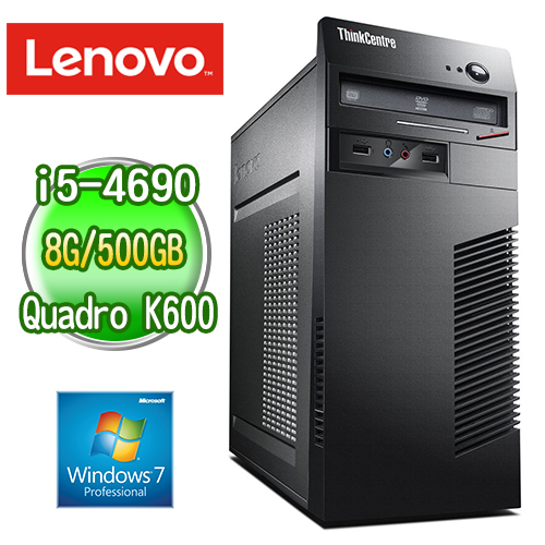 Lenovo ThinkCentre M73 Tower 商用電腦 ( i5-4690 8G 500G  K600繪圖卡 WIN7專業版)