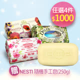 Nesti Dante  義大利手工皂 任選4顆1000元加送1顆