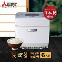 MITSUBISHI ELECTRIC 三菱電機 NJ-EE106T-W 6人份炭炊釜 IH電子鍋(日本原裝)