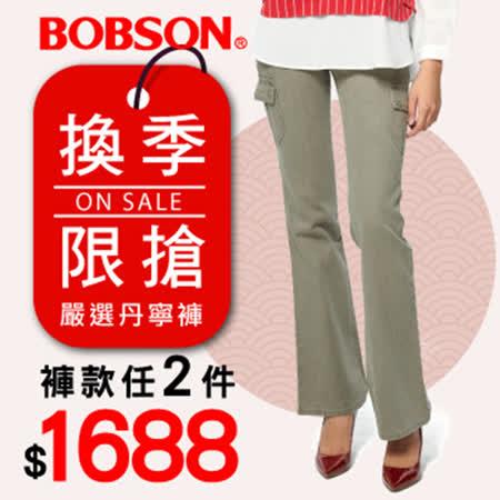 BOBSON_換季瘋搶_褲子任二件$1680