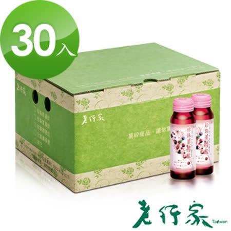 【老行家】新珍珠美苺飲(30瓶入)