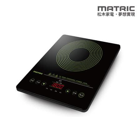 日本 MATRIC 松木 MG-IC1201 Super Slim時尚變頻電磁爐