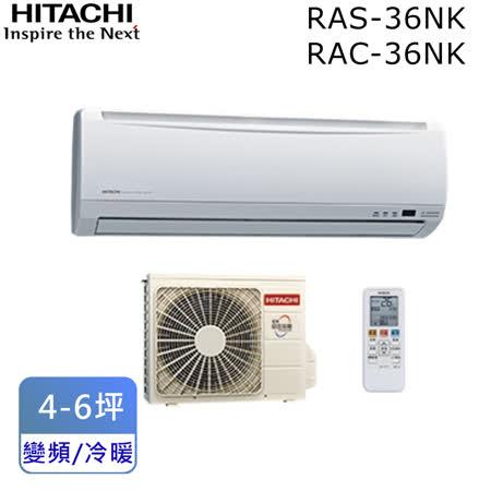 【HITACHI日立】4-6坪變頻頂級系列冷暖(RAS-36NK/RAC-36NK)