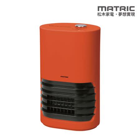 日本 MATRIC 松木 MG-CH0601精巧陶瓷電暖器