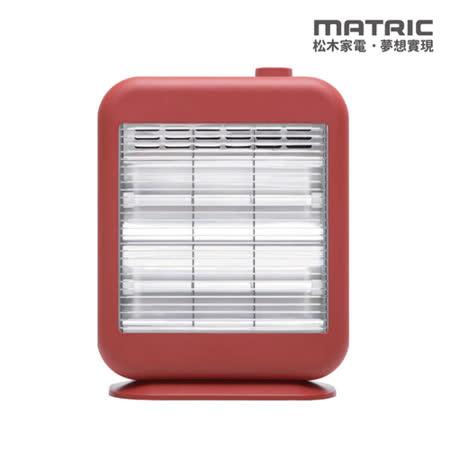 日本 MATRIC 松木 MG-CH0803Q 暖芯紅外線電暖器