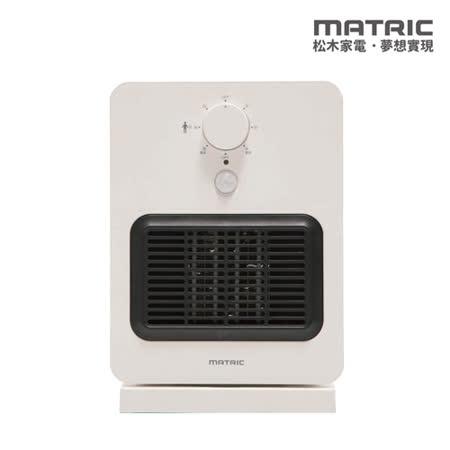 日本 MATRIC 松木 MG-CH0804P 人體智能感知陶瓷電暖器