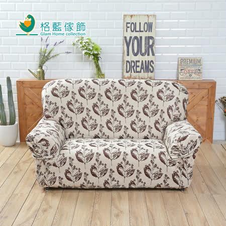 【格藍傢飾】卡尼彈性沙發套1+2+3人座(葉版)
