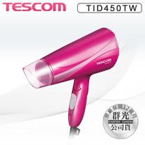 TESCOM TID450 TID450TW 大風量 雙倍負離子 吹風機  群光公司貨