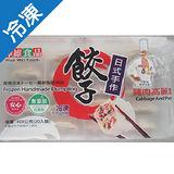 ★買一送一★樺維日式手作餃子(豬肉高麗菜)