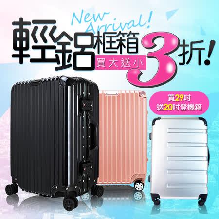 【超值買大送小】29吋硬殼PC輕鋁框箱+多款20吋PC登機箱
