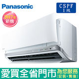 Panasonic國際9-12坪CS/CU-PX63HA2變頻冷暖空調_含配送到府+標準安裝