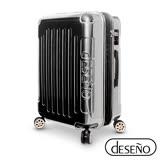 【Deseno】尊爵傳奇Ⅲ-24吋加大防爆拉鍊商務行李箱(黑色)