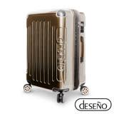【Deseno】尊爵傳奇Ⅲ-24吋加大防爆拉鍊商務行李箱(咖啡金)