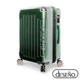 【Deseno】尊爵傳奇Ⅲ-24吋加大防爆拉鍊商務行李箱(金屬綠)