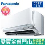 Panasonic國際13-16坪CS/CU-PX90CA2變頻冷專分離式冷氣空調_含配送到府+標準安裝