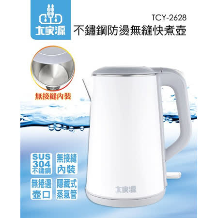 大家源 1.8L 304不鏽鋼雙層防燙無縫快煮壺/電水壺 TCY-2628