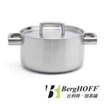 【比利時BergHOFF焙高福】Ron羅恩五層湯鍋22CM(4.3L)