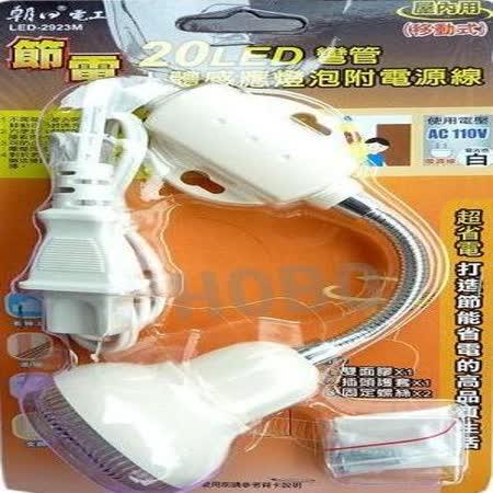 朝日電工 20LED 彎管人體感應燈泡LED-2923M