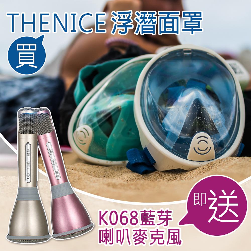 ~THENICE~全罩式浮潛呼吸面罩M2068 買即贈 K068藍芽喇叭麥克風