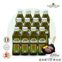 【法奇歐尼】經典冷壓初榨橄欖油250ml/瓶★12入好康組★