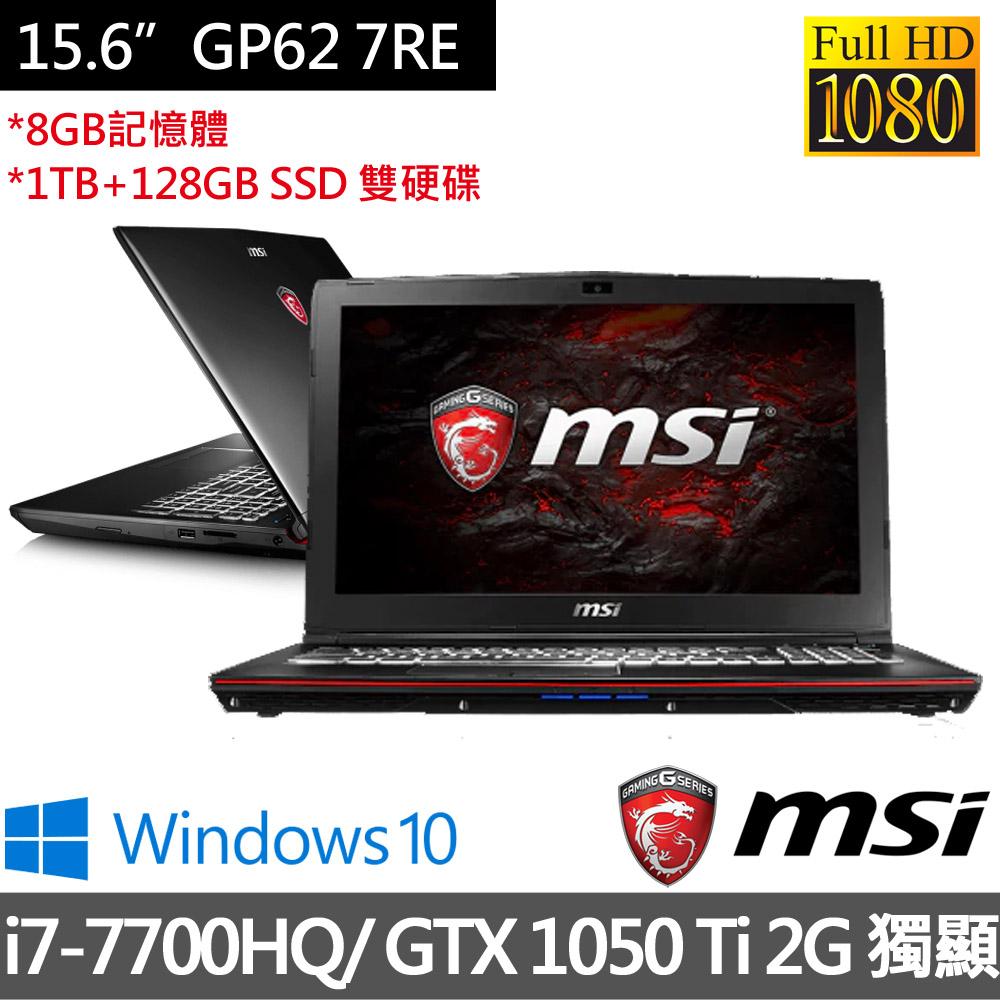 MSI 微星GP62 7RE-611TW 15.6吋FHD/i7-7700HQ四核心/8G/128GB SSD+1TB/GTX1050_2G獨顯/Win10 電競筆電