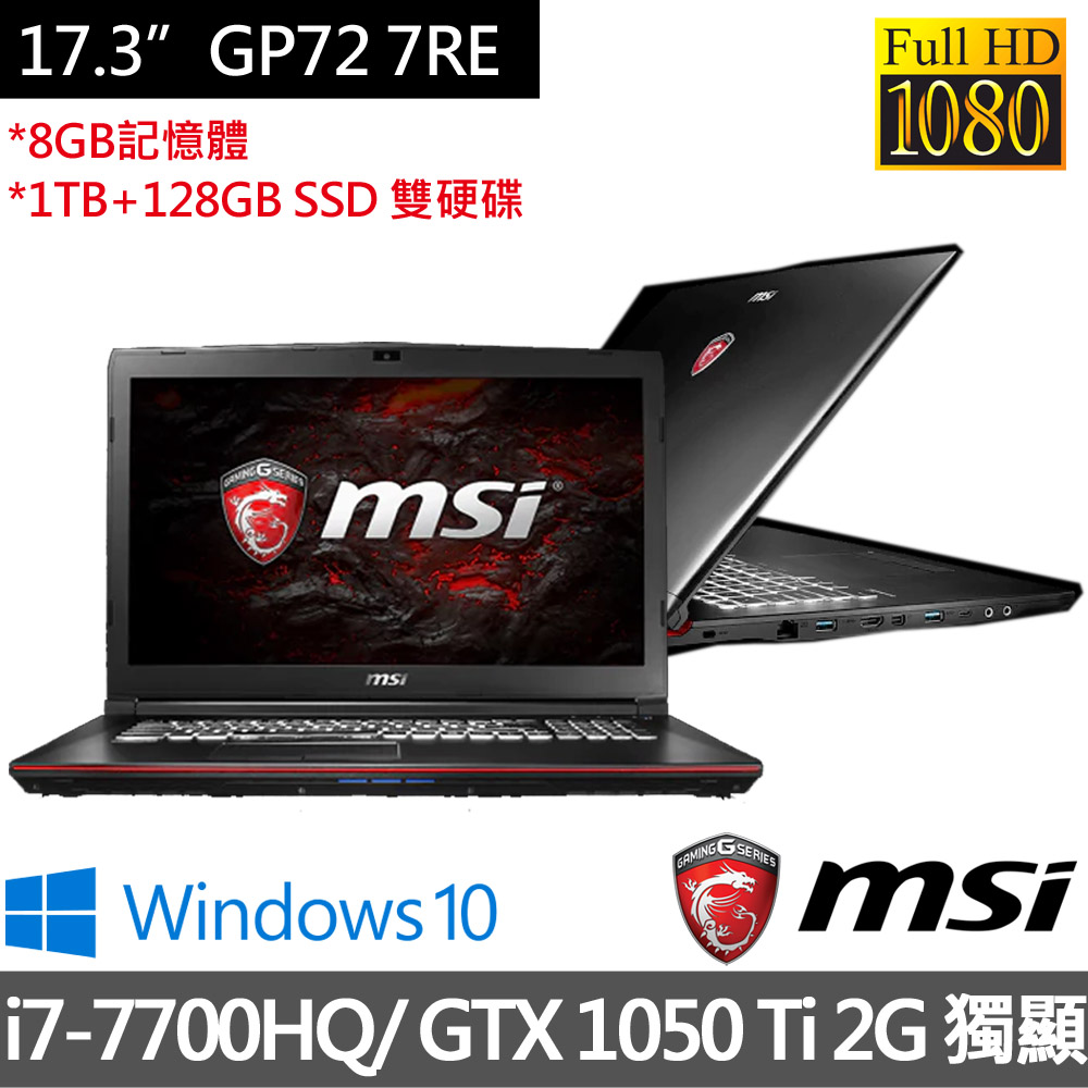 MSI 微星GP72 7RE-296TW 17.3吋FHD/i7-7700HQ四核心/8G/128GB SSD+1TB/GTX1050_2G獨顯/Win10 電競筆電