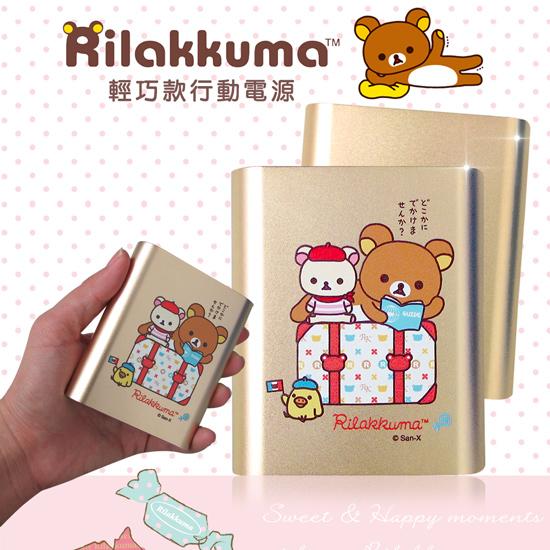 日本授權正版 懶懶熊/拉拉熊 10400mAh 輕巧款鋁合金行動電源(旅行箱)