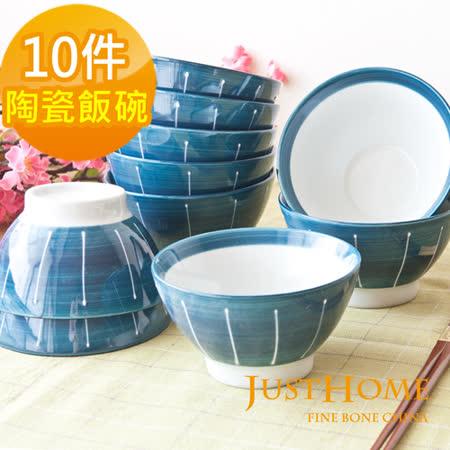 【Just Home】日式御藍陶瓷飯碗10件組