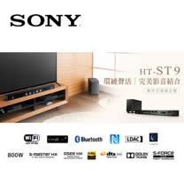 SONY HT-ST9 單件式7.1 聲道環繞家庭劇院 Soundbar 旗艦組 Wi-Fi / Bluetooth 原廠公司貨