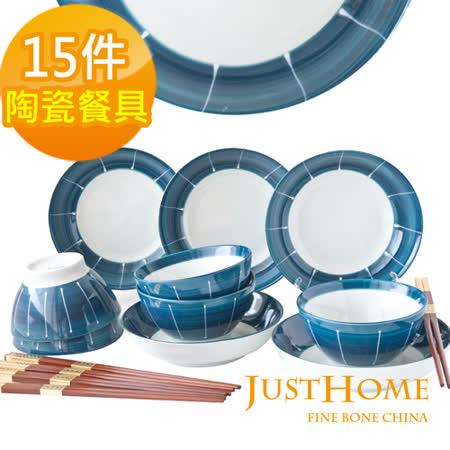 【Just Home】日式御藍陶瓷15件碗盤餐具組(碗+盤+筷子)