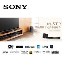 【限時活動結帳現折】SONY HT-ST9 單件式 7.1 聲道環繞家庭劇院 支援 Wi-Fi / Bluetooth 原廠公司貨