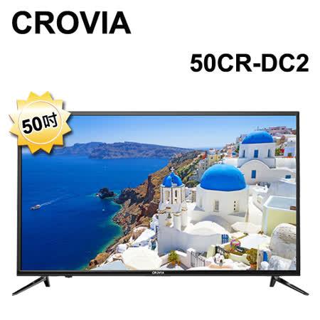 【CROVIA】50型高規FullHD LED液晶顯示器+視訊盒(50CR-DC2)含基本安裝