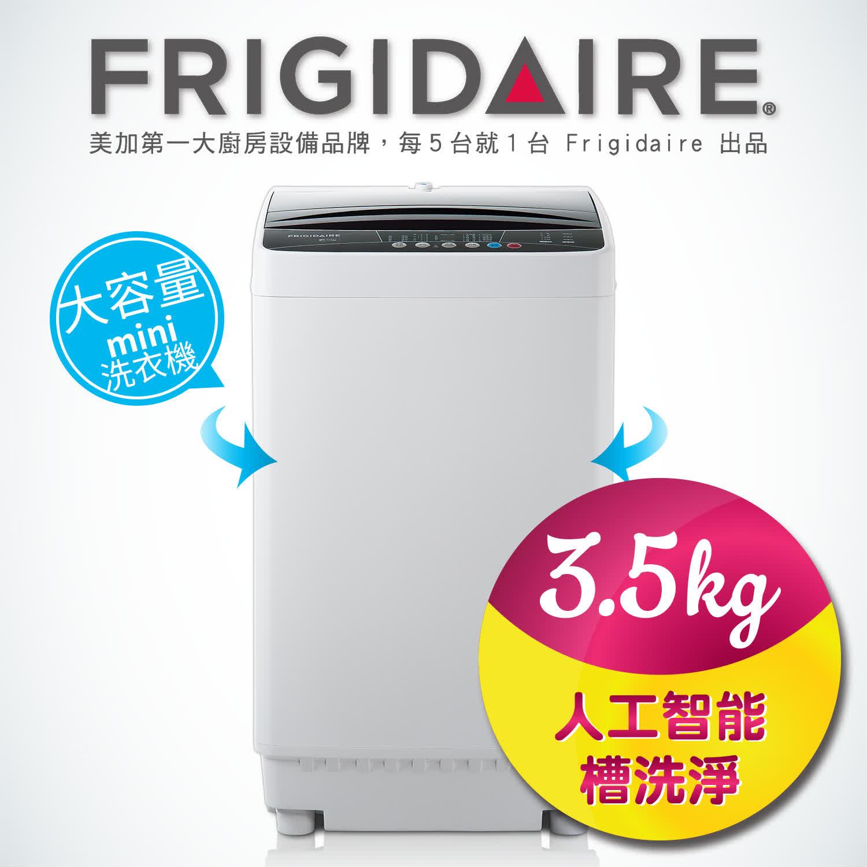 美國富及第Frigidaire 3.5kg智能不鏽鋼洗衣機 深灰色 FAW-0359J