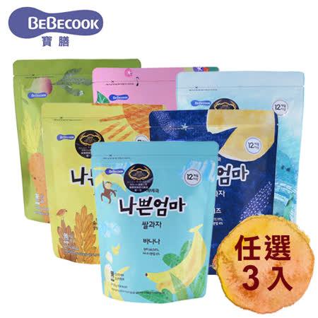 任選3入【BEBECOOK】寶膳 智慧媽媽穀物米棒(25g)