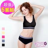 【安吉絲】調色美波撞色休閒運動內衣/M-XL(超值5套組)