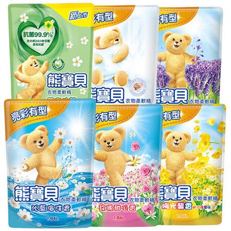 熊寶貝 衣物柔軟精補充包(6入) 加贈LUX奶油泡泡鮮明捲度慕絲130g或諾淨低敏濃縮洗衣精75ml