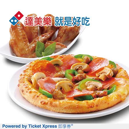 達美樂6吋個人比薩+4塊烤翅兌換券(電子禮券)