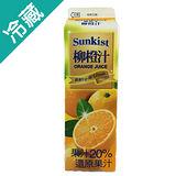 SUNKIST 柳橙果汁 900ML /瓶
