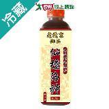老北京仙楂洛神900ML /瓶
