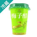 三福梅子醋凍飲320CC / 杯