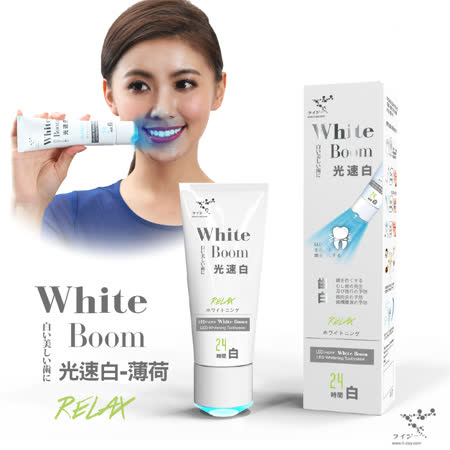 日本萊思LI-ZEY 藍光光速白牙膏-Relax薄荷100g