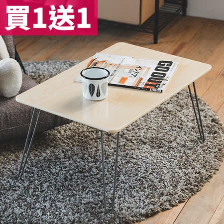 Peachy life 日系簡約淺原木摺疊小茶几/和室桌(買一送一)
