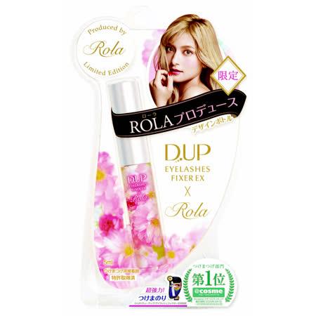 【D-up】EX552長效假睫毛膠水黏著劑(ROLA限定款)