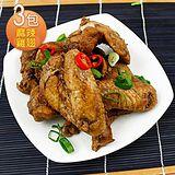那魯灣 香滷花椒麻辣雞翅 3包 真空包/4支/200g~250g/包